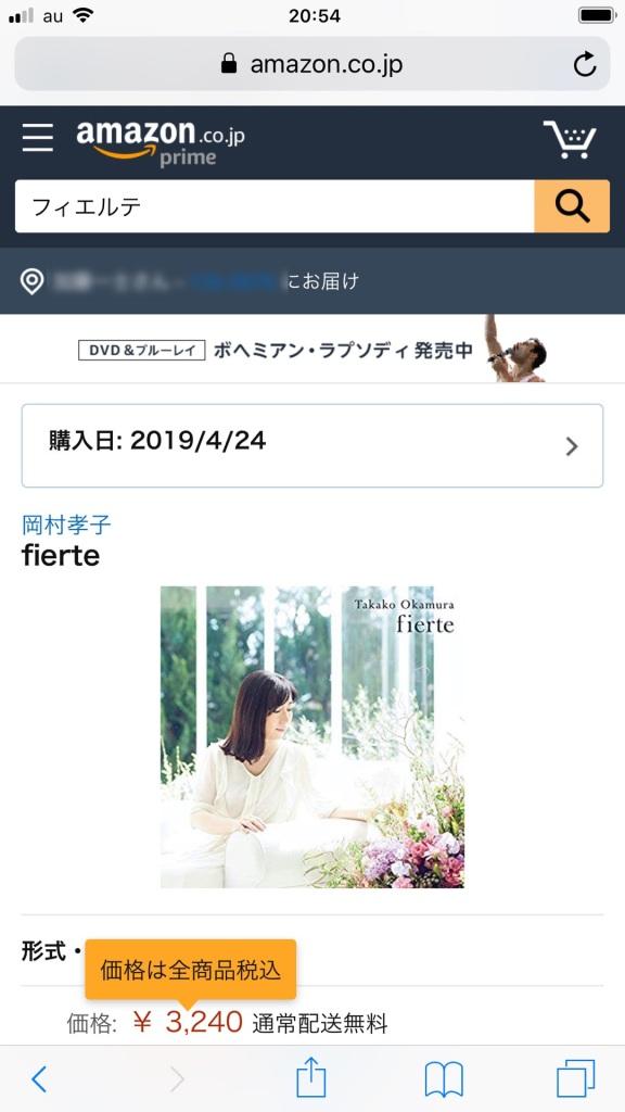 岡村孝子さんのニューアルバム「フィエルテ Fierte」