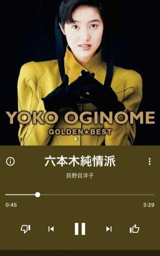 昔懐かしの荻野目洋子さんのベストアルバムを聴いてました。