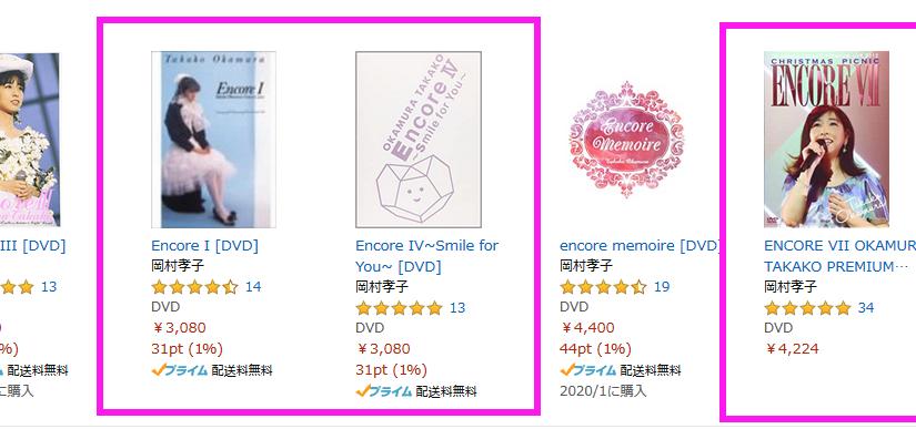 岡村孝子さんのDVDを購入しました。