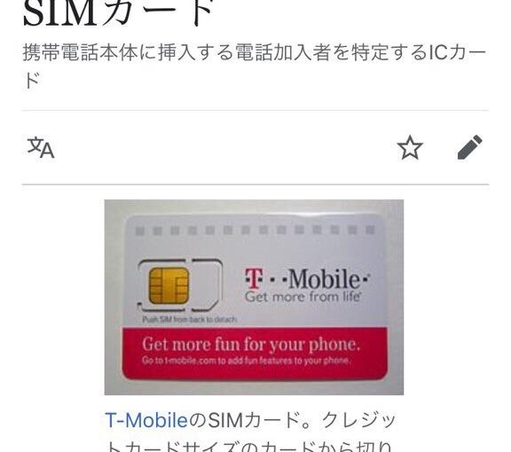 携帯電話会社を変えました。