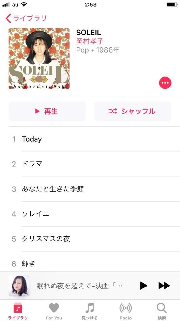 岡村孝子さんのアルバム「SOLEIL」iPhoneミュージック画面