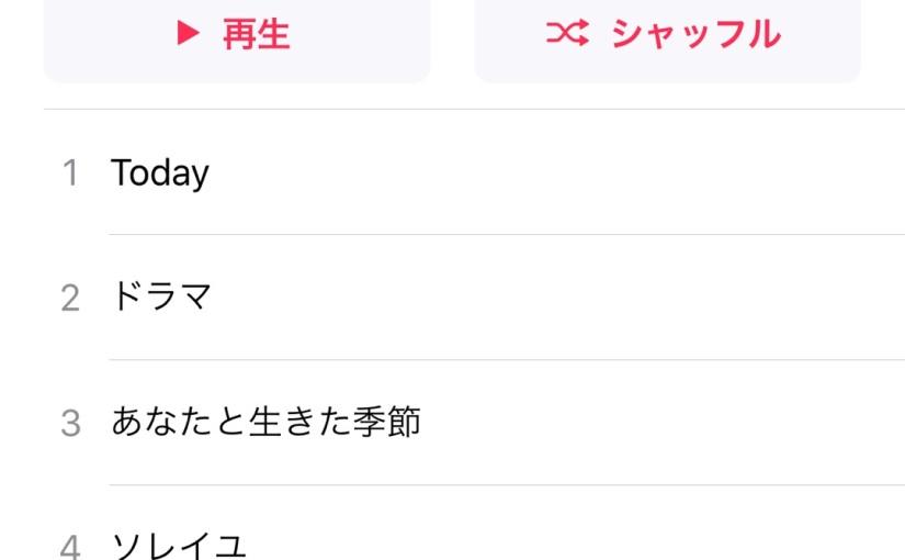 岡村孝子さんの曲が好きです