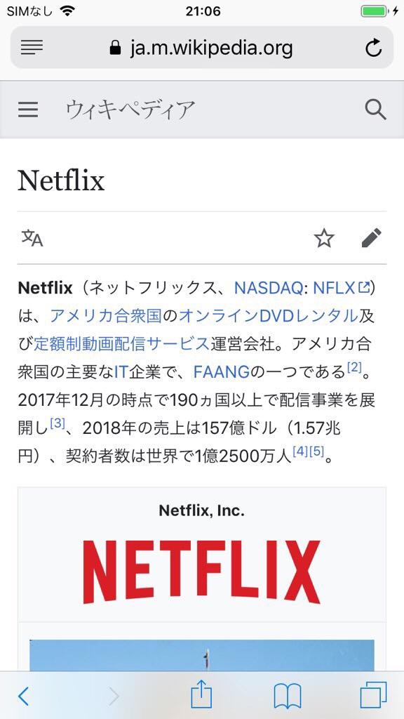 ウィキペディア「Netflix(ネットフリックス)」