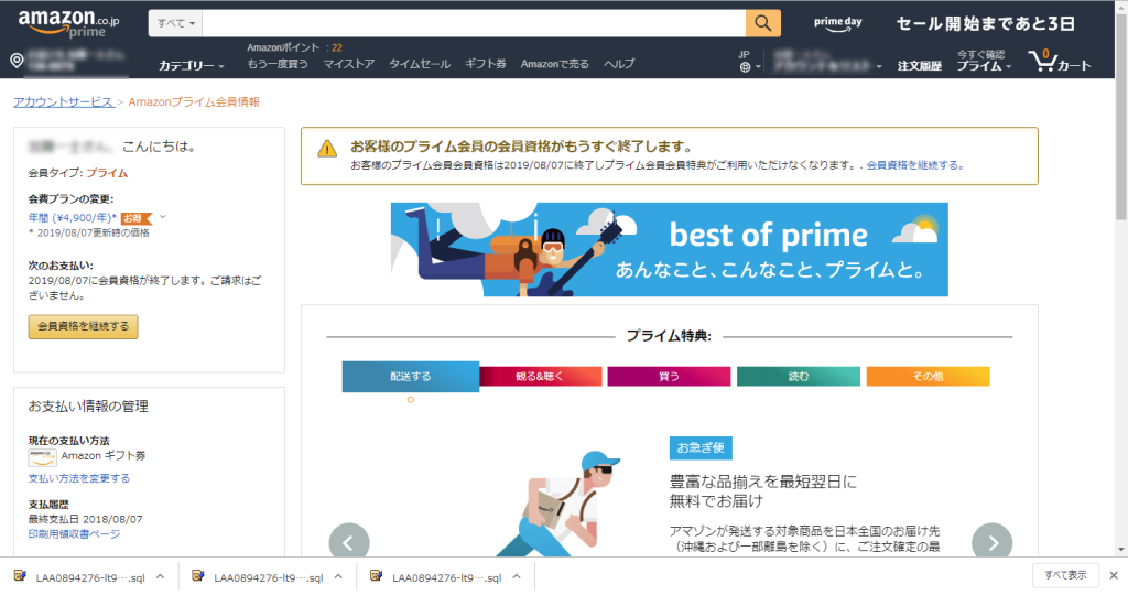 アマゾンプライムのページ