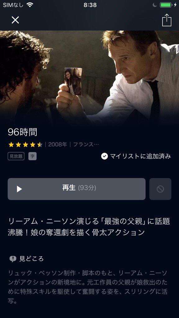 リーアム・ニーソンさん主演の映画「96時間」