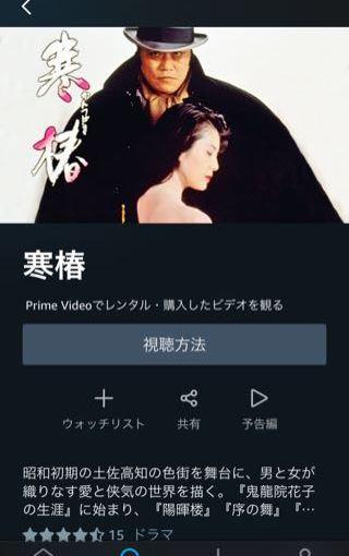南野陽子さん主演の映画「寒椿」を見てから、曲が聴けなくなりました。
