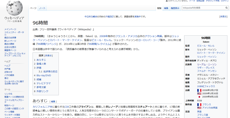 ウィキペディア「96時間」