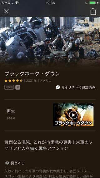 映画「ブラックホーク・ダウン」U-NEXTページ
